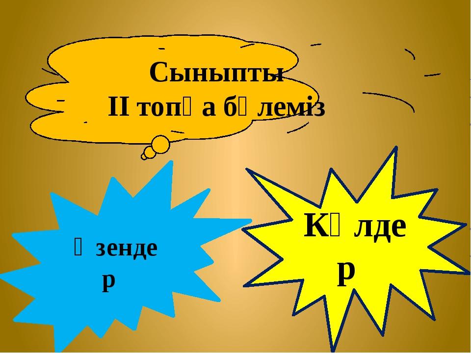 Сыныпты ІІ топқа бөлеміз Өзендер Көлдер