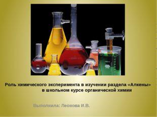 Роль химического эксперимента в изучении раздела «Алкены» в школьном курсе ор