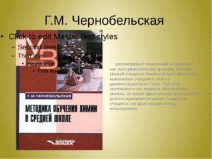 Г.М. Чернобельская рассматривает химический эксперимент как экспериментальную