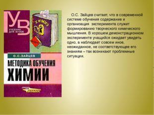 О.С. Зайцев считает, что в современной системе обучения содержание и организ