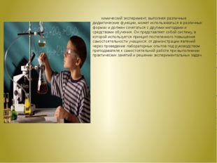химический эксперимент, выполняя различные дидактические функции, может исп