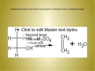 Уравнение реакции получения этилена дается учащимся лишь в суммарном виде: