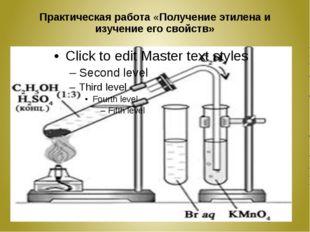 Практическая работа «Получение этилена и изучение его свойств»