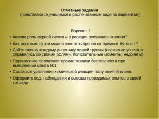 Отчетные задания (предлагаются учащимся в распечатанном виде по вариантам) Ва