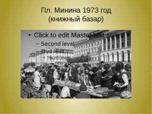 Пл. Минина 1973 год (книжный базар)