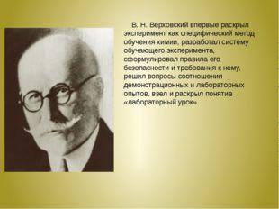В. Н. Верховский впервые раскрыл эксперимент как специфический метод обучени