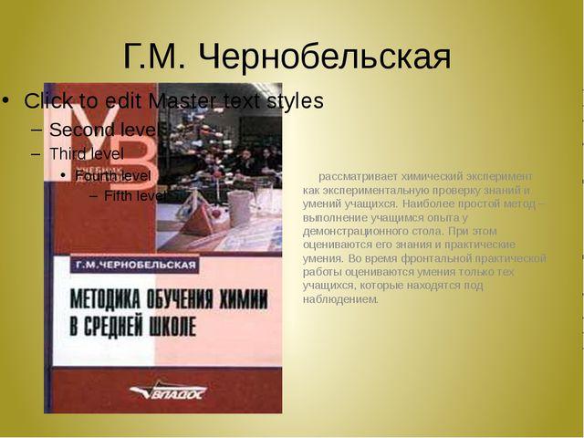 Г.М. Чернобельская рассматривает химический эксперимент как экспериментальную...