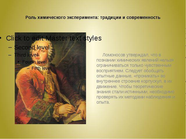 Роль химического эксперимента: традиции и современность Ломоносов утверждал,...