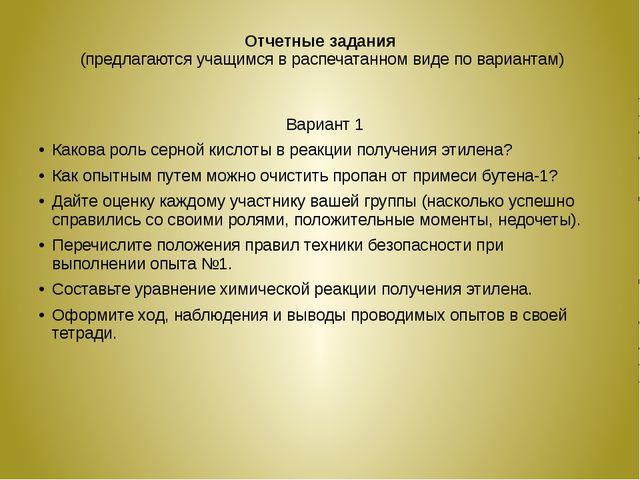 Отчетные задания (предлагаются учащимся в распечатанном виде по вариантам) Ва...