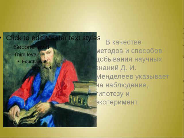 В качестве методов и способов добывания научных знаний Д. И. Менделеев указы...