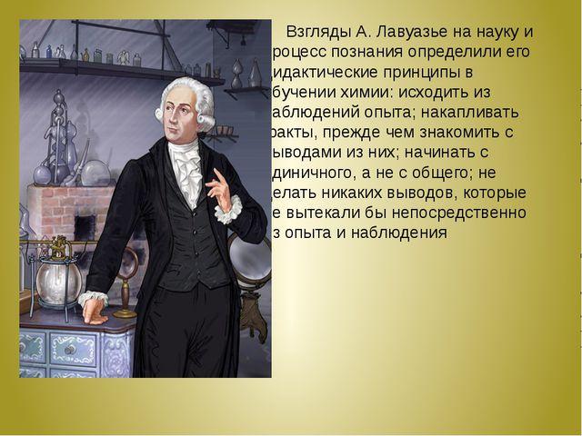Взгляды А. Лавуазье на науку и процесс познания определили его дидактические...