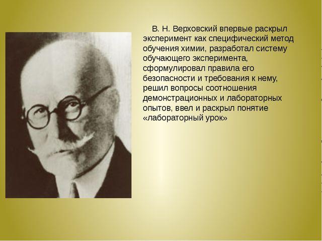 В. Н. Верховский впервые раскрыл эксперимент как специфический метод обучени...