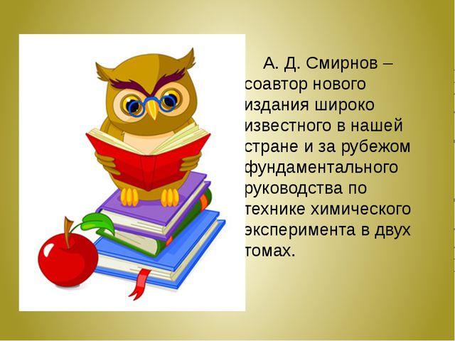 А. Д. Смирнов – соавтор нового издания широко известного в нашей стране и за...