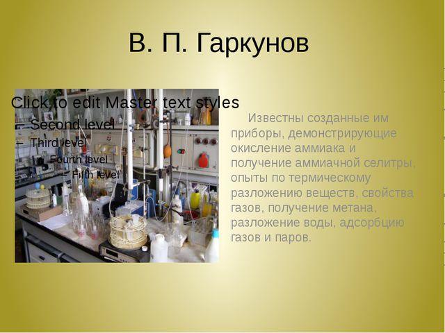В. П. Гаркунов Известны созданные им приборы, демонстрирующие окисление аммиа...