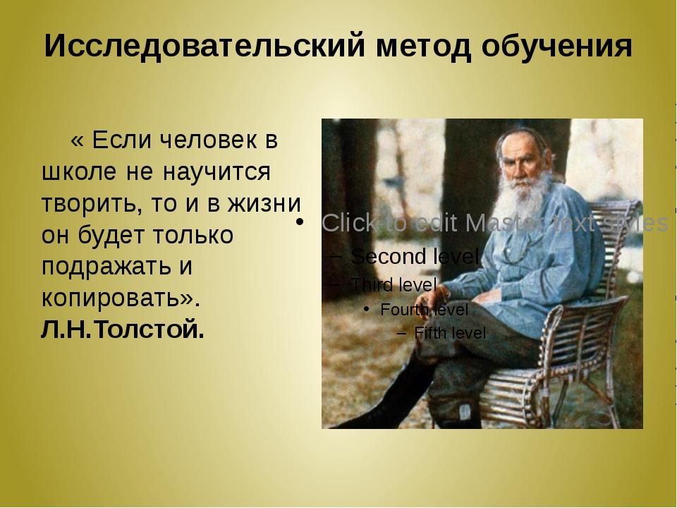 Исследовательский метод обучения « Если человек в школе не научится творить,...