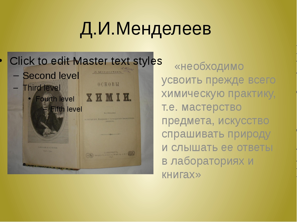 Д.И.Менделеев «необходимо усвоить прежде всего химическую практику, т.е. маст...