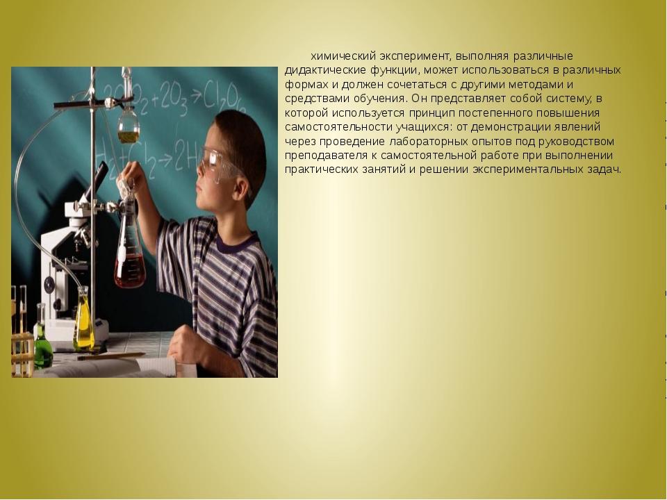 химический эксперимент, выполняя различные дидактические функции, может исп...