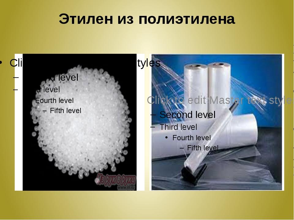 Этилен из полиэтилена