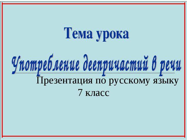 Презентация по русскому языку 7 класс