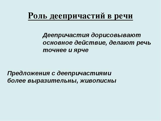 Роль деепричастий в речи Деепричастия дорисовывают основное действие, делают...