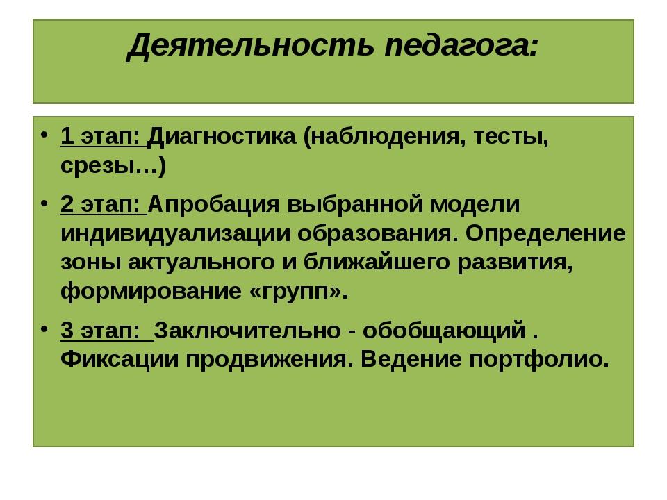 Деятельность педагога: 1 этап:Диагностика (наблюдения, тесты, срезы…) 2 этап...