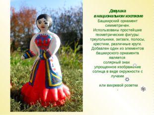 Девушка в национальном костюме Башкирский орнамент симметричен. Использованы