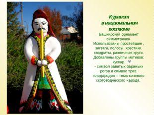 Кураист в национальном костюме Башкирский орнамент симметричен. Использованы