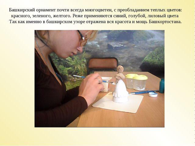 Башкирский орнамент почти всегда многоцветен, с преобладанием теплых цветов:...