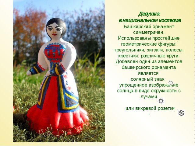 Девушка в национальном костюме Башкирский орнамент симметричен. Использованы...