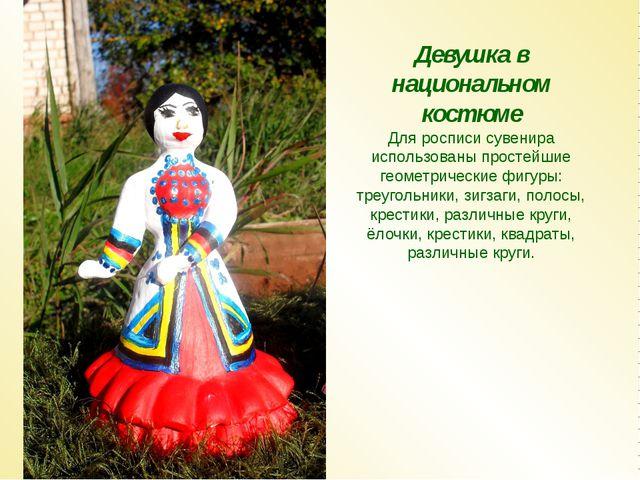 Девушка в национальном костюме Для росписи сувенира использованы простейшие г...