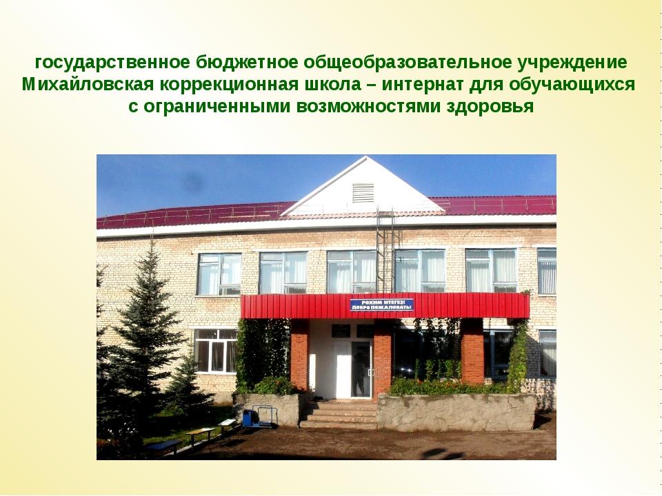 государственное бюджетное общеобразовательное учреждение Михайловская коррекц...