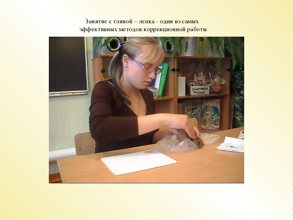 Занятие с глиной – лепка - один из самых эффективных методов коррекционной р...