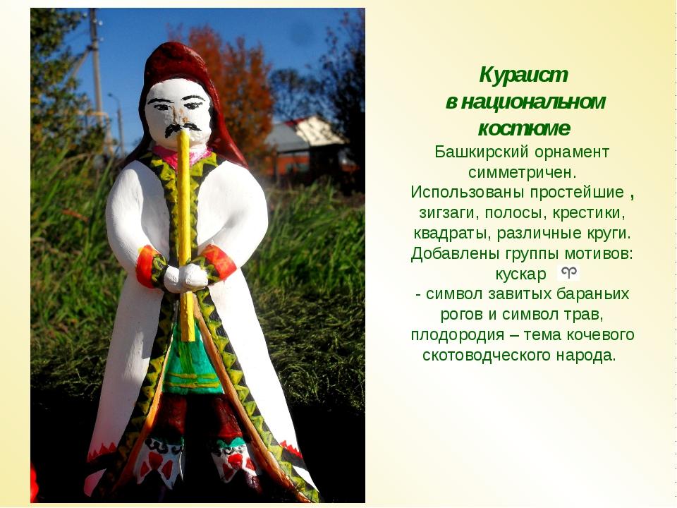 Кураист в национальном костюме Башкирский орнамент симметричен. Использованы...