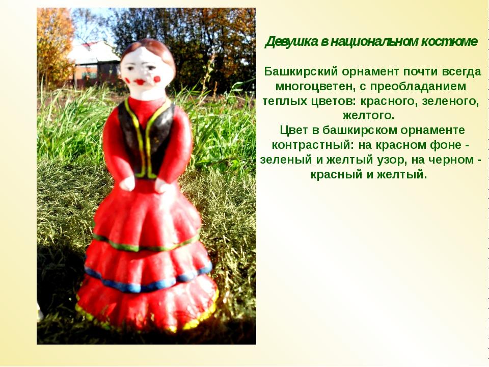 Девушка в национальном костюме Башкирский орнамент почти всегда многоцветен,...
