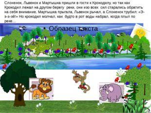Слоненок, Львенок и Мартышка пришли в гости к Крокодилу, но так как Крокодил