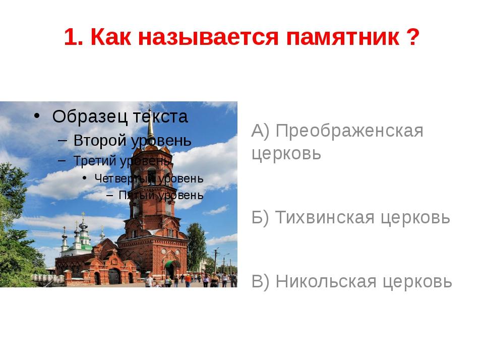 1. Как называется памятник ? А) Преображенская церковь Б) Тихвинская церковь...