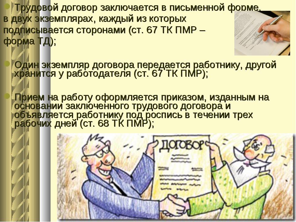 Почему трудовой договор заключается в письменной форме