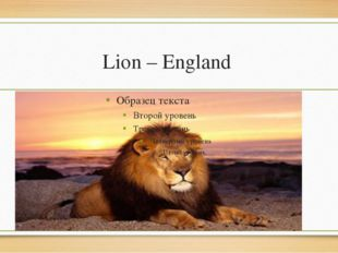 Lion – England