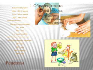 Рецепты Классический рецепт: Мука – 300 г (2 чашки) Соль – 300 г (1 чашка) Во