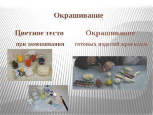 Окрашивание Цветное тесто при замешивании Окрашивание готовых изделий красками