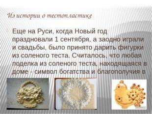 Из истории о тестопластике Еще на Руси, когда Новый год праздновали 1 сентябр