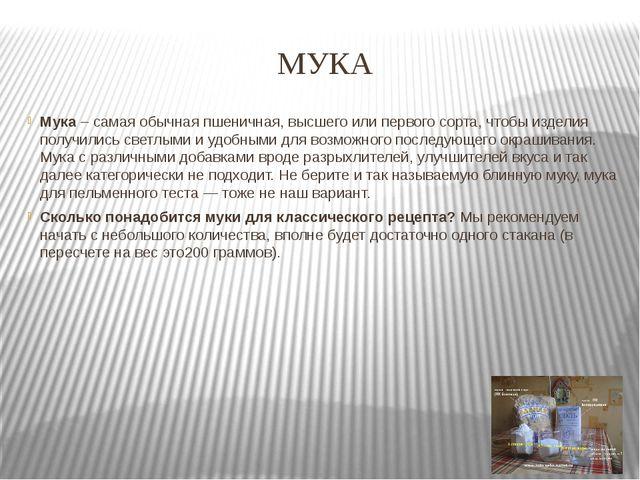 МУКА Мука – самая обычная пшеничная, высшего или первого сорта, чтобы изделия...