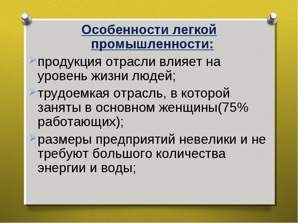 Особенности легкой промышленности: продукция отрасли влияет на уровень жизни...