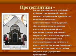 Протестантизм - (от лат. protestans, род. п. protestantis — публично доказыва