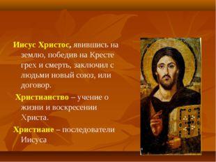 Иисус Христос, явившись на землю, победив на Кресте грех и смерть, заключил с