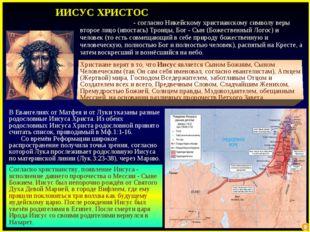 ИИСУС ХРИСТОС Иису́с Христо́с - согласно Никейскому христианскому символу вер