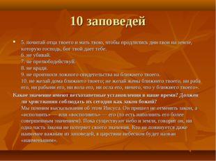 10 заповедей 5. почитай отца твоего и мать твою, чтобы продлились дни твои на