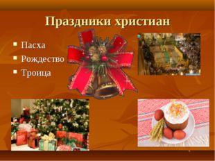 Праздники христиан Пасха Рождество Троица