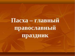 Пасха – главный православный праздник