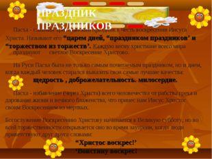 Пасха - главный христианский праздник в честь воскресения Иисуса Христа. Наз